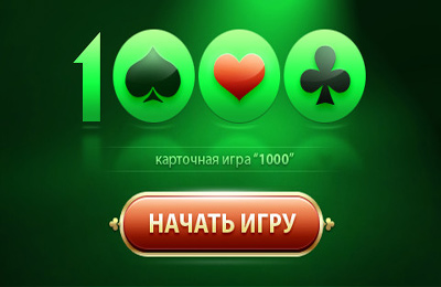 1_card_game_1000