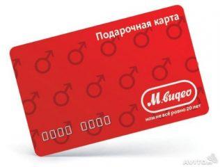 Подарочный сертификат магазина бытовой техники и электроники М.Видео