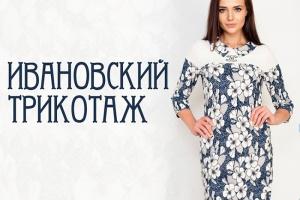 Ивановский трикотаж. Интернет магазин в розницу