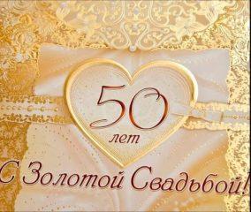 Планирование 50-й годовщины свадьбы