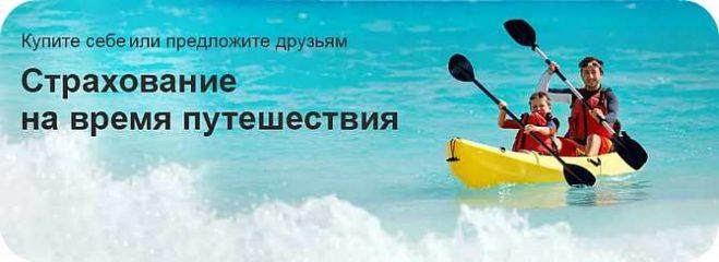 Страховки для всех стран в Калининграде