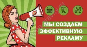 Способы эффективного использования услуг агентства рекламы в Краснодаре. Почему в рекламу нужно инвестировать