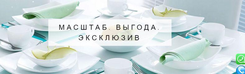 Покупайте посуду и скатерти оптом в СтокМарте!