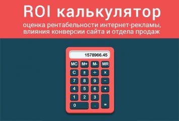 Как рассчитать ROI?