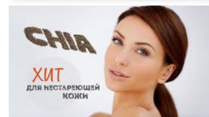 Сохранить здоровье и продлить молодость помогут препараты, которые предлагает интернет магазин Чиасид - https://chiaseed.com.ua